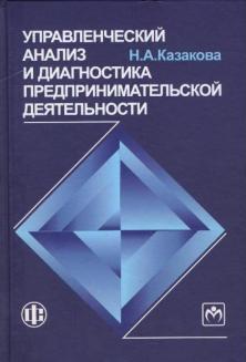 Управленческий анализ и диагностика предпринимат. деятельности