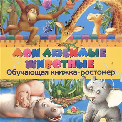 Мои любимые животные. Обучающая книжка-ростомер