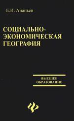 Социально-эконом. география Курс лекций