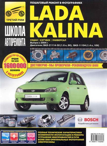 Lada Kalina седан хэтчбек универсал с 2004 в фото