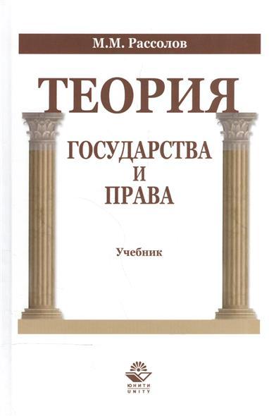 Рассолов М. Теория государства и права. Учебник рассолов м теория государства и права учебник