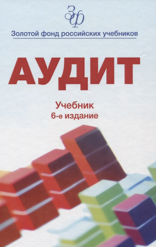 Подольский В. (ред.) Аудит. Учебник аудит учебник