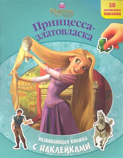Пименова Т. (ред.) Принцесса-златовласка. Рапунцель. Запутанная история. Развивающая книжка с наклейками (+ 50 многоразовых наклеек)