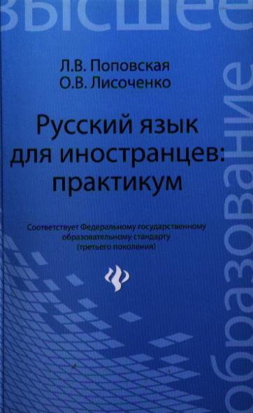 Русский язык для иностранцев: практикум