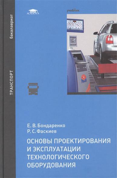 Основы проектирования и эксплуатации технологического оборудования. Учебник от Читай-город