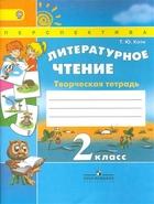 Литературное чтение. 2 класс. Творческая тетрадь. Учеб. для общеобразоват. организаций