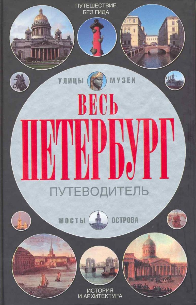 Мясников А. Весь Петербург Путевод.