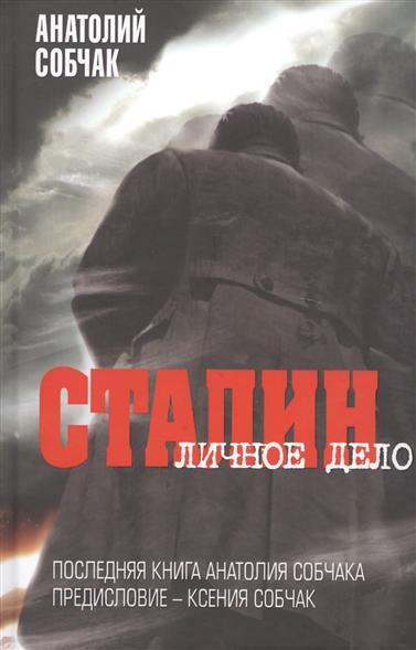 Собчак А. Сталин. Личное дело