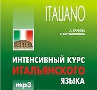 Карлова А. Интенсивный курс итальянского языка (MP3) (Каро) карлова евгения леонидовна