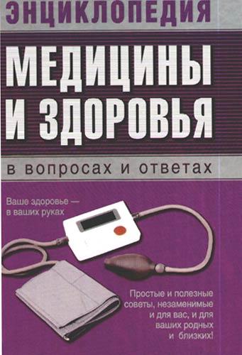 Энциклопедия медицины и здоровья в вопр. и отв.