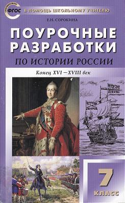 Поурочные разработки по истории России (Конец XVI- XVIII век). 7 класс. Новое издание