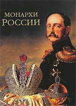 Все монархи России