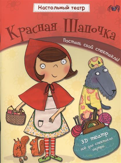 Купер Дж. Красная шапочка