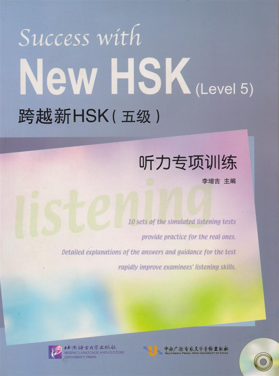 Li Zengji Success with New HSK (Level 5) Listening (+MP3) / Успешный HSK. Уровень 5. Аудирование (+MP3) li zengji success with new hsk level 6 simulated tests mp3 успешный hsk уровень 6 mp3