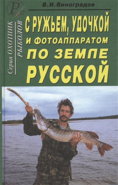 С ружьем, удочкой и фотокамерой по земле русской
