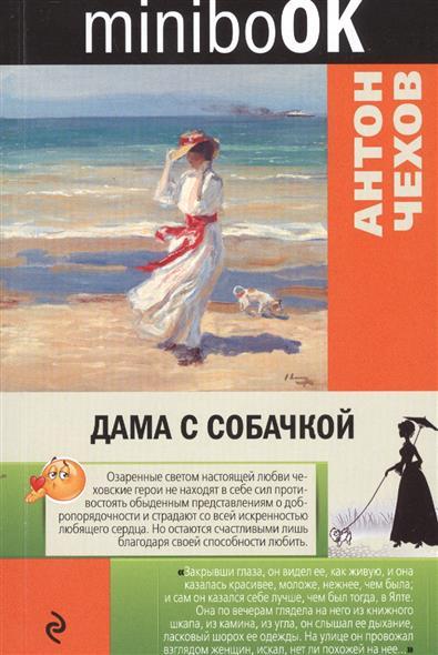 Чехов А. Дама с собачкой дама с собачкой