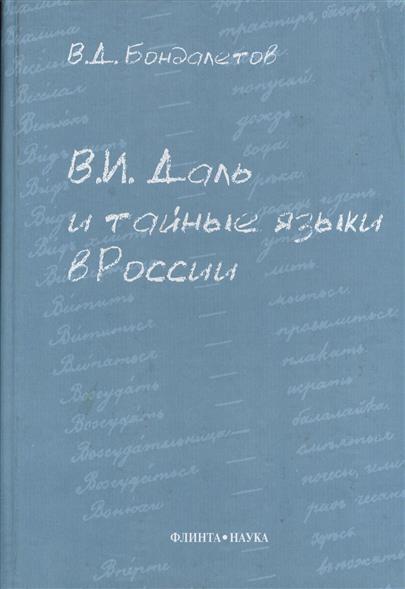 Бондалетов В.: В.И. Даль и тайные языки в России