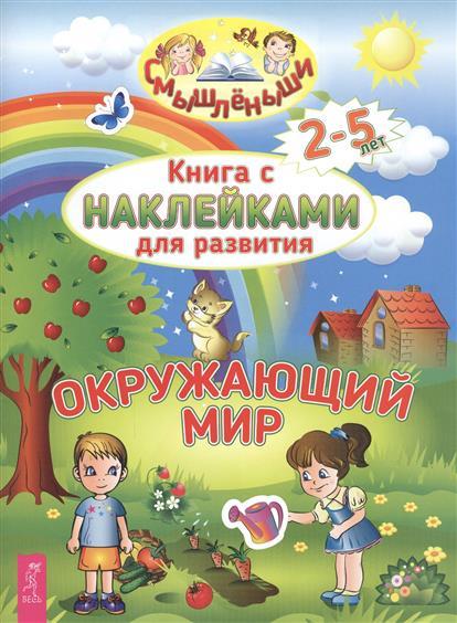 Книга с наклейками для развития. Окружающий мир. 2-5 лет