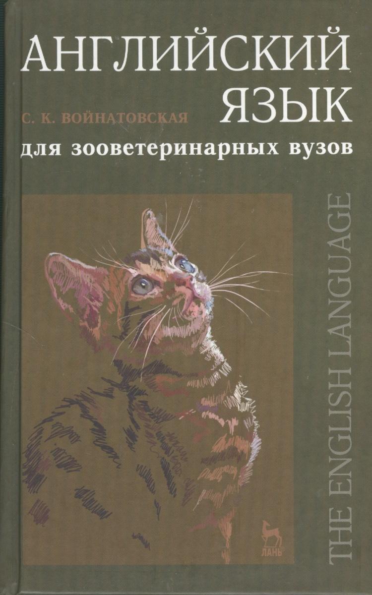Войнатовская С. Английский язык для зооветеринарных вузов: учебное пособие