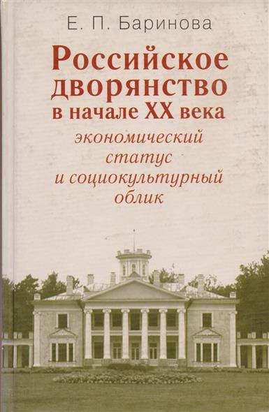 Российское дворянство в начале XX века: Экономический статус и социокультурный облик