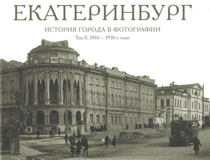Екатеринбург: История города в фотографии. Том II