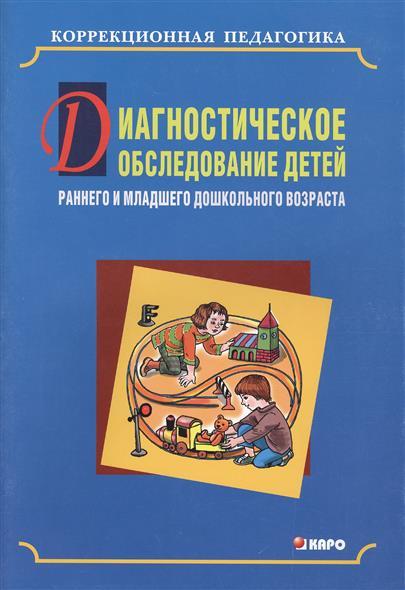 Серебрякова Н. (ред.) Диагностическое обследование детей раннего и младшего дошкольного возраста