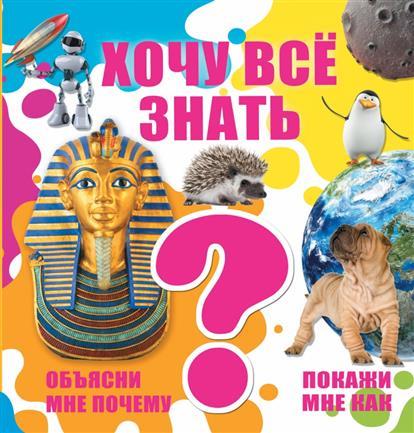 Кошевар Д., Мерников А. Хочу все знать ермакович д космос хочу знать все обо всем