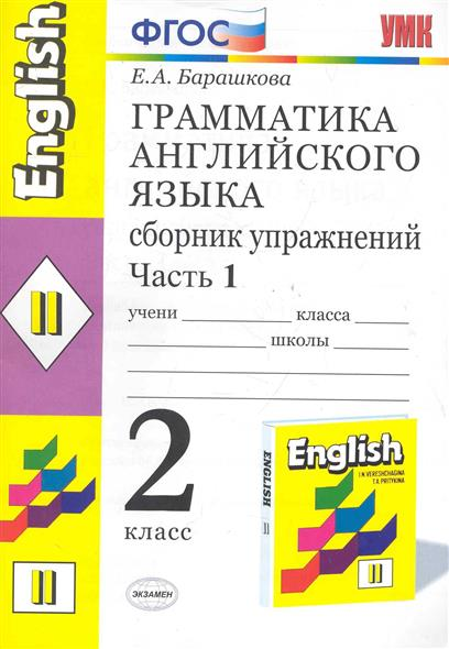 Грамматика англ. яз. 2 кл. ч.1 Сб. упр.