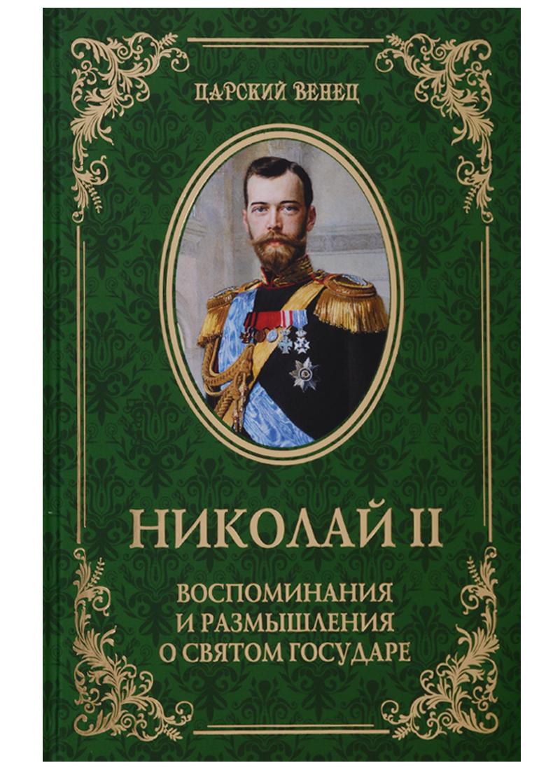 Гончаренко О. (ред.) Николай II. Воспоминания и размышления о Святом государе