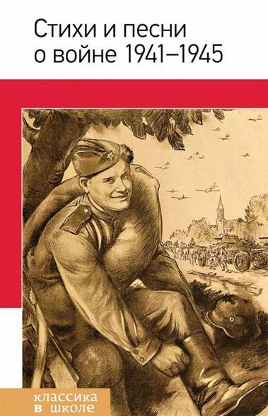 Розман Н. (ред.) Стихи и песни о войне 1941-1945 смыслов о предатели и палачи 1941 1945
