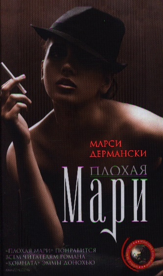Дермански М. Плохая Мари: роман