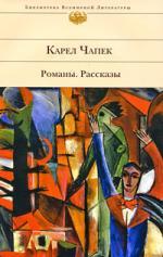 Чапек Романы Рассказы