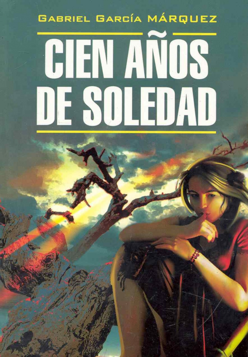 цены Гарсиа Маркес Г. Cien Anos De Soledad