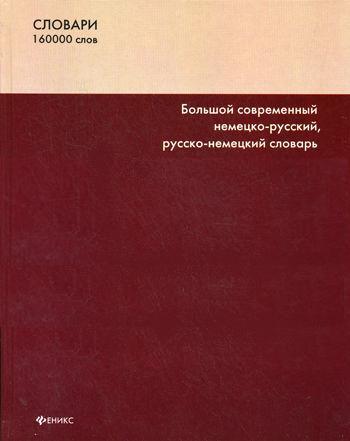 Большой соврем. немецко-русский рус.-нем. словарь