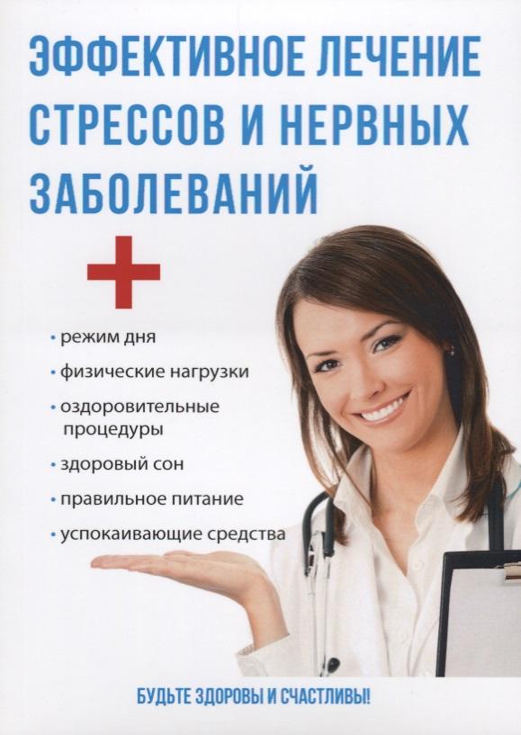 Савельева Ю. Эффективное лечение стрессов и нервных заболеваний
