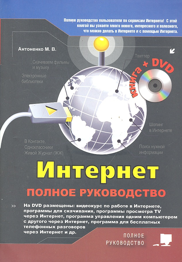 Антоненко М., Томашевский А., Прокди Р. Интернет Полное руководство...