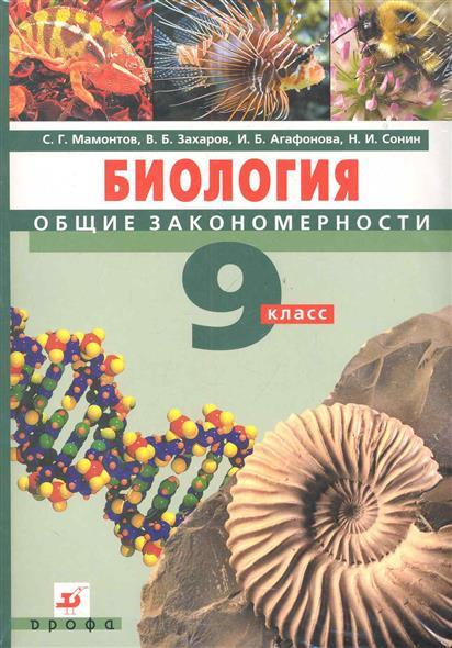 Биология Общие закономерности 9кл.