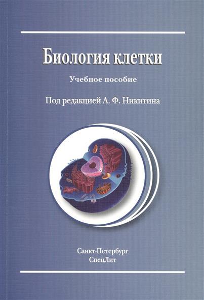 Биология клетки. Учебное пособие