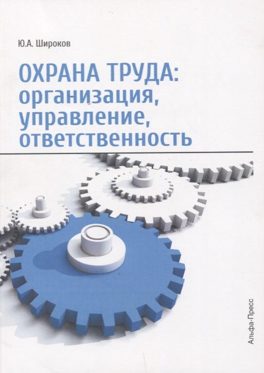 Охрана труда: организация, управление, ответственность