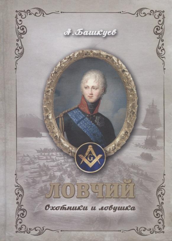 Башкуев А. Ловчий. Охотники и ловушка megir серебристый