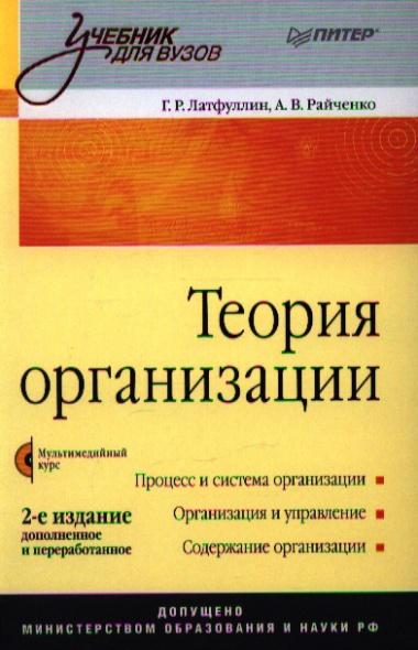 Латфуллин Г., Райченко А. Теория организации. 2-е издание, дополненное и переработанное (+CD) e mu cd rom