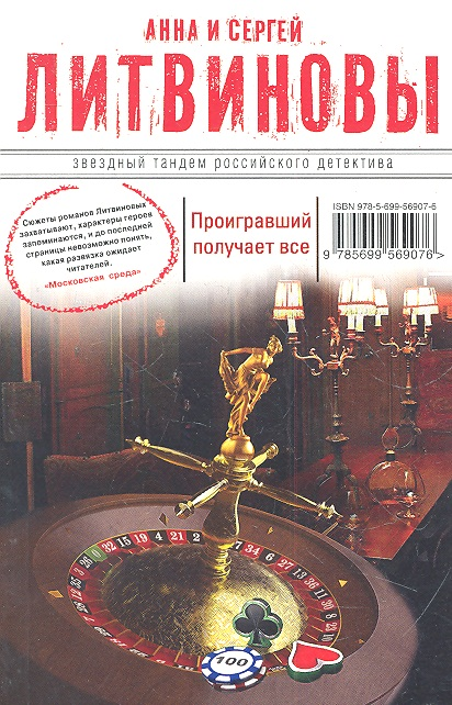 Литвинова А., Литвинов С. Проигравший получает все литвинова а литвинов с ideal жертвы