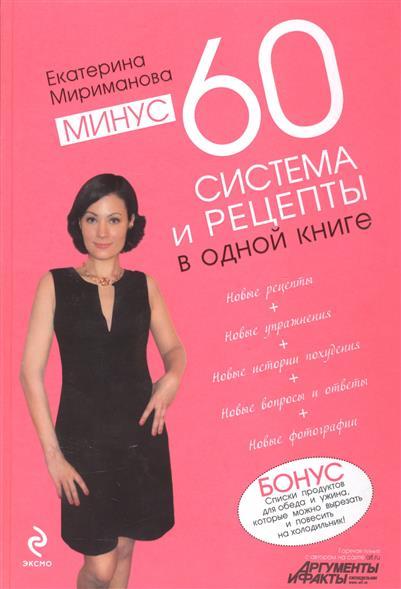 Мириманова Е. Минус 60 Система и рецепты в одной книге