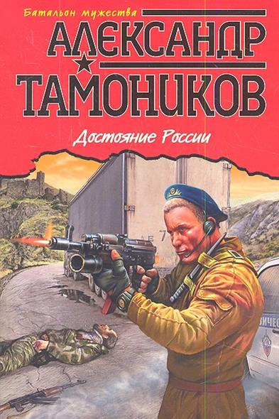 Тамоников А. Достояние России тамоников а холодный свет луны