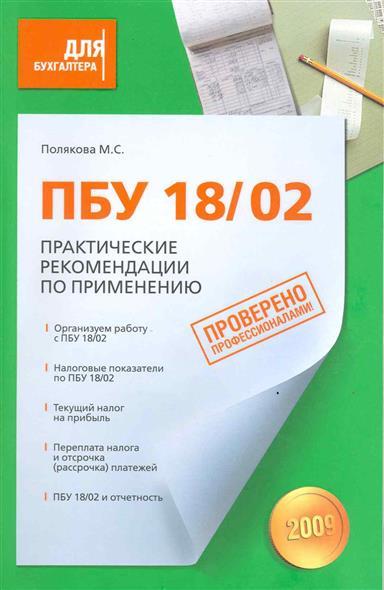 ПБУ 18/02 Практ. рекомендации по применению