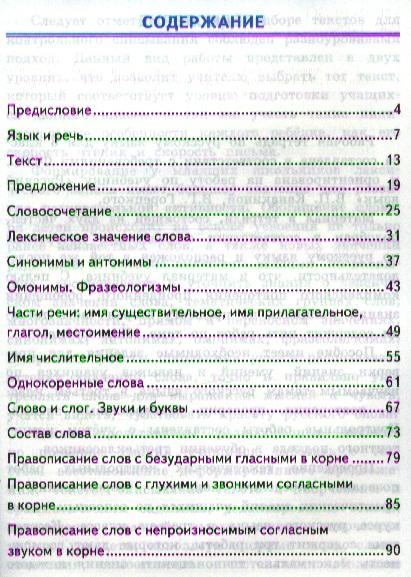 Контрольные работы по русскому
