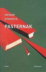 Елизаров М. Pasternak елизаров м ю библиотекарь