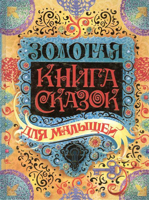 Рябченко В. (ред.) Золотая книга сказок для малышей золотая книга для девочек