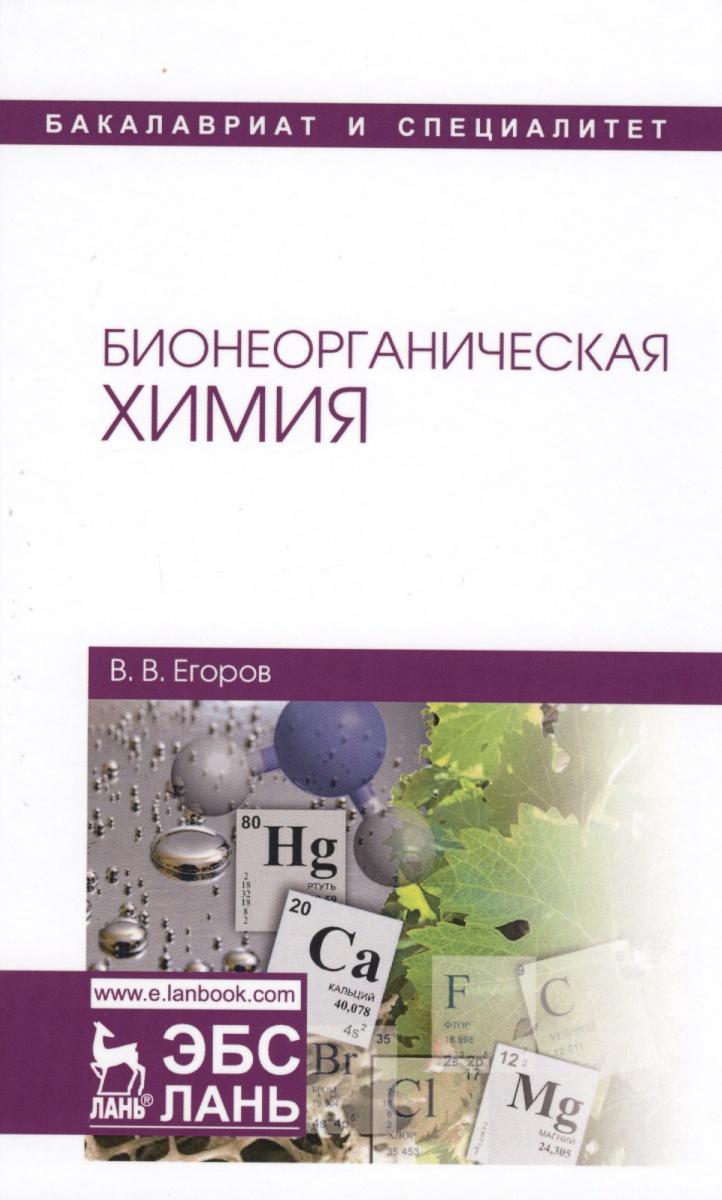 Егоров В. Бионеорганическая химия. Учебное пособие