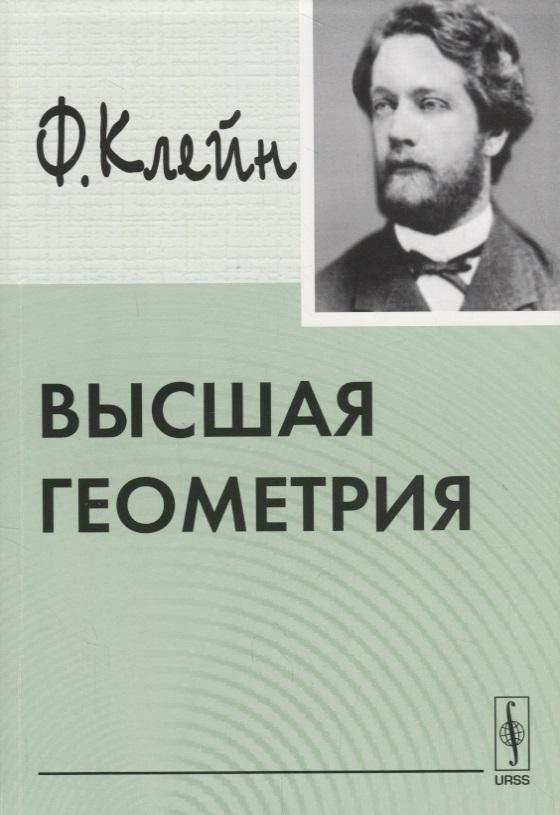 Клейн Ф. Высшая геометрия марголин ф высшая справедливость роман